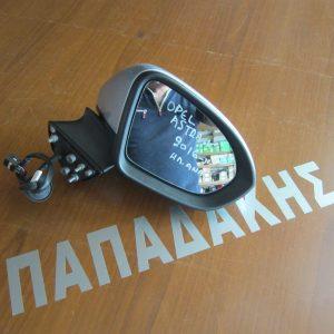 opel astra k 2016 kathreptis dexios ilektrikos anaklinomenos asimi 300x300 Opel Astra Κ 2016 2020 καθρέπτης δεξιός ηλεκτρικός ανακλινόμενος ασημί
