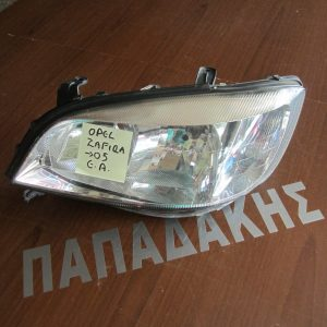 Opel Zafira -2005 φανάρι εμπρός αριστερό