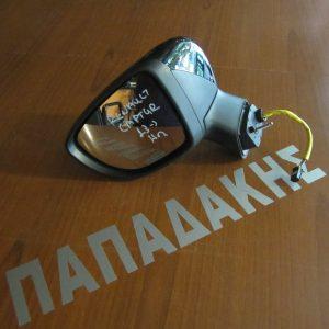 renault captur 2013 kathreptis aristeros ilektrikos mavros 300x300 Renault Captur 2013 2017 καθρέπτης αριστερός ηλεκτρικός μαύρος
