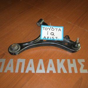 toyota iq 2009 psalidi empros aristero 300x300 Toyota IQ 2009  ψαλίδι εμπρός αριστερό