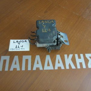 lancia y 2011 monada abs kod 0 265 243 904 300x300 Lancia Y 2011 2017 μονάδα ABS ΚΩΔ: 0 265 243 904
