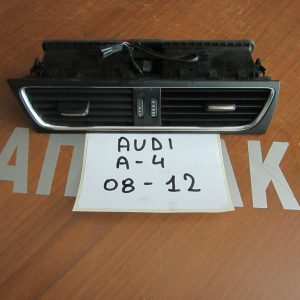 audi a4 2008 2012 aeragogos tamplo meseos 300x300 Audi A4 2008 2012 αεραγωγός ταμπλώ μεσαίος