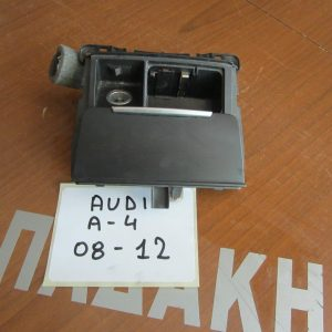 audi a4 2008 2012 stachtothiki konsolas empros 300x300 Audi A4 2008 2012 σταχτοθήκη κονσόλας εμπρός