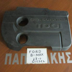 Ford B-Max 2012- DIESEL ψευτοκάπακο μηχανής