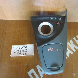 toyota prius 2009 2012 konsola mesea 300x300 Toyota Prius 2009 2012 κονσόλα μεσαία