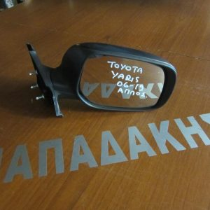 Toyota Yaris 2006-2011 καθρέπτης δεξιός απλός άβαφος