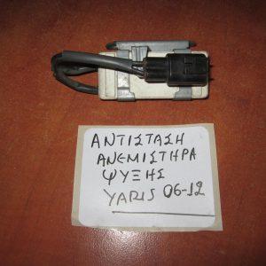 toyota yaris 2006 2012 2012 2014 antistasi anemistira psixis 300x300 Toyota Yaris 2006 2014 αντίσταση ανεμιστήρα ψύξης