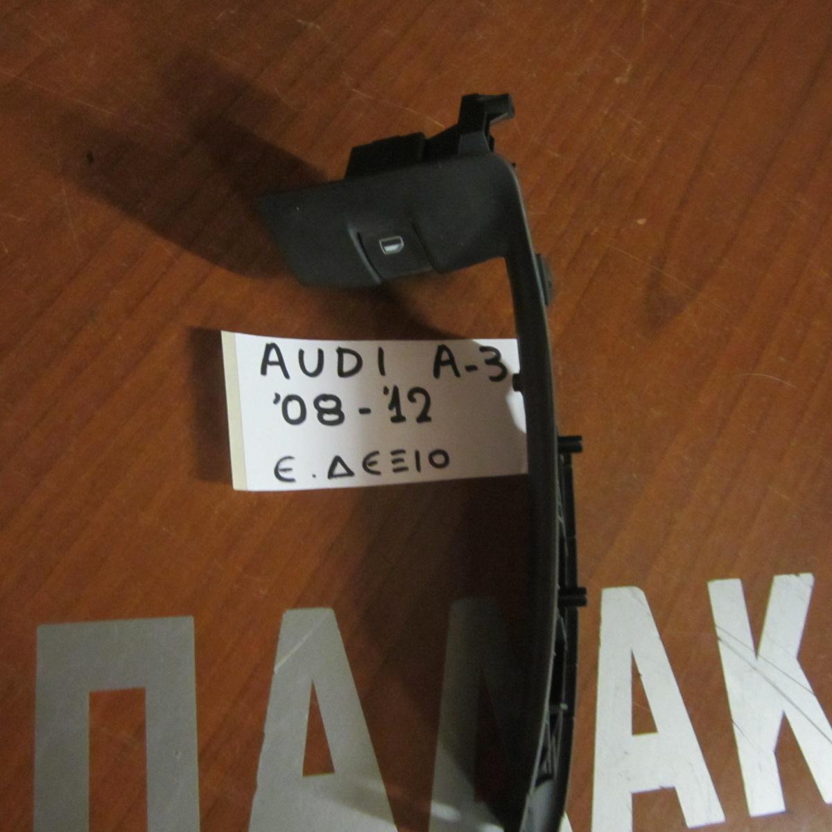 Audi A3 Austin: Audi A3 2008-2013 3/5θυρο διακόπτης παραθύρων ηλεκτρικός
