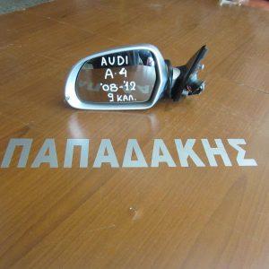audi a4 2008 2012 kathreptis exoterikos aristeros ilektrikos 9 kalodia asimi 300x300 Audi A4 2008 2010 καθρέπτης εξωτερικός αριστερός ηλεκτρικός 9 καλωδια ασημί