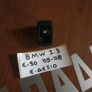 bmw series 3 e90 2005 2008 diakoptis parathiron ilektrikos empros dexios 300x300 BMW Series 3 E90/E91 2005 2012 διακόπτης παραθύρων ηλεκτρικός εμπρός δεξιός