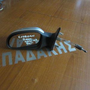 Citroen Saxo 1996- καθρέπτης αριστερός μηχανικός ασημί