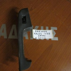 Daewoo Kalos 2002-2005 3θυρο διακόπτης παραθύρων ηλεκτρικός εμπρός δεξιός