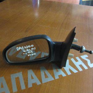 Daewoo Kalos -2005  καθρέπτης αριστερός μηχανικός άβαφος