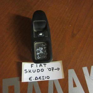 fiat skudo 2007 diakoptis parathiron ilektrikos empros dexios 300x300 Fiat Skudo,Citroen jumpy,Peugeot expert 2007 2016 διακόπτης παραθύρων ηλεκτρικός εμπρός δεξιός