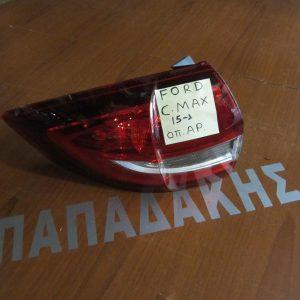 ford c max 2015 fanari piso aristero 2 300x300 Ford C Max 2014 2017 φανάρι πίσω αριστερό