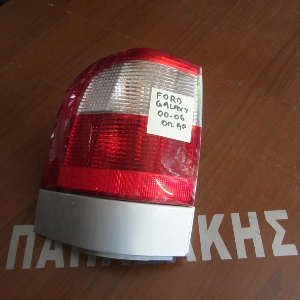 7b8837bc4f Ford Galaxy 2000-2006 φανάρι πίσω αριστερό – Μεταχειρισμένα ...