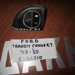 ford transit connect 2003 2010 diakoptis parathiron ilektrikos empros dexios 300x300 Ford Transit Connect 2003 2010 διακόπτης παραθύρων ηλεκτρικός εμπρός δεξιός