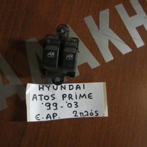 hyundai atos prime 1999 2003 diakoptis parathiron ilektrikos empros aristeros 2plos 300x300 Hyundai Atos Prime 1999 2007 διακόπτης παραθύρων ηλεκτρικός εμπρός αριστερός 2πλός
