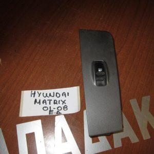 hyundai matrix 2001 2008 diakoptis parathiron ilektrikos empros dexios 300x300 Hyundai Matrix 2001 2010 διακόπτης παραθύρων ηλεκτρικός εμπρός δεξιός