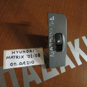 Hyundai Matrix 2001-2010 διακόπτης παραθύρων ηλεκτρικός πίσω δεξιός