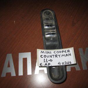 Mini Cooper Countryman 2011- διακόπτης παραθύρων ηλεκτρικός εμπρός αριστερός 4πλός