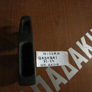 Nissan Qashqai 2011-2014 διακόπτης παραθύρων ηλεκτρικός πίσω δεξιός