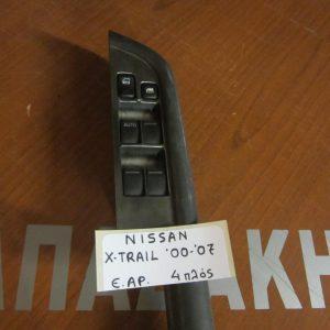 Nissan X-Trail 2000-2007 διακόπτης παραθύρων ηλεκτρικός εμπρός αριστερός 4πλός