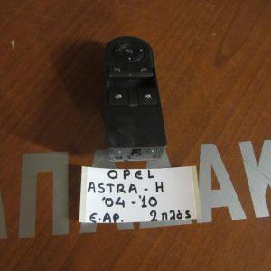 opel astra h 2004 2010 diakoptis parathiron ilektrikos empros aristeros 2plos 300x300 Opel Astra H 2004 2009 διακόπτης παραθύρων ηλεκτρικός εμπρός αριστερός 2πλός