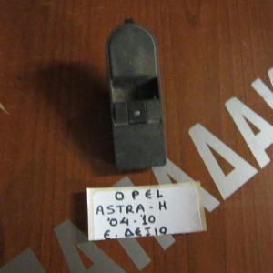 opel astra h 2004 2010 diakoptis parathiron ilektrikos empros dexios.3 300x300 Opel Astra H 2004 2009 διακόπτης παραθύρων ηλεκτρικός εμπρός δεξιός