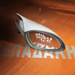 opel vectra b 1996 1999 kathreptis dexios ilektrikos aspros 300x300 Opel Vectra B 1995 1999 καθρέπτης δεξιός ηλεκτρικός άσπρος