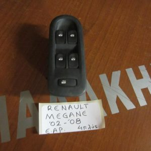renault megane 2002 2008 diakoptis parathiron ilektrikos empros aristeros 4plos 300x300 Renault Megane 2002 2008 διακόπτης παραθύρων ηλεκτρικός εμπρός αριστερός 4πλός