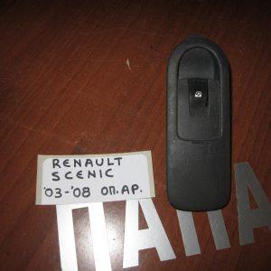Renault Scenic 2003-2008 διακόπτης παραθύρων ηλεκτρικός πίσω αριστερός