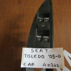 seat toledo 2005 2013 diakoptis parathiron ilektrikos empros aristeros 4plos 300x300 Seat Toledo 2005 2013  διακόπτης παραθύρων ηλεκτρικός εμπρός αριστερός 4πλός