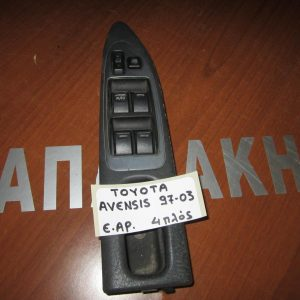 toyota avensis 1997 2003 diakoptis parathiron ilektrikos 4plos 300x300 Toyota Avensis 1997 2003 διακόπτης παραθύρων ηλεκτρικός εμπρός αριστερός 4πλός