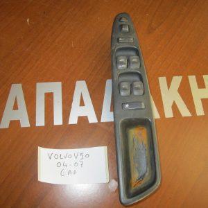volvo v50 2004 2007 diakoptis parathiron ilektrikos empros aristeros 4plos 300x300 Volvo S40/V40 1995 2004 διακόπτης παραθύρων ηλεκτρικός εμπρός αριστερός 4πλός