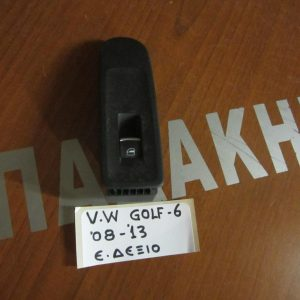 vw golf 6 2008 2013 diakoptis parathiron ilektrikos empros dexios 300x300 VW Golf 6 2008 2013 διακόπτης παραθύρων ηλεκτρικός εμπρός δεξιός