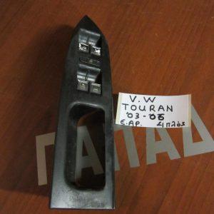 VW Touran 2003-2006 διακόπτης παραθύρων ηλεκτρικός εμπρός αριστερός 4πλός