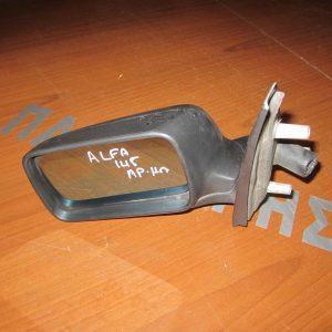 Alfa Romeo 145 1994-1999 καθρέπτης αριστερός ηλεκτρικός άβαφος
