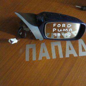 Ford Puma 1998-2002 καθρέπτης δεξιός ηλεκτρικός μπλέ