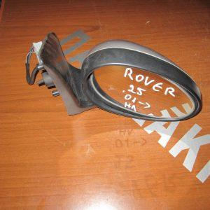 Rover 25 1999-2005 καθρέπτης δεξιός ηλεκτρικός ασημί