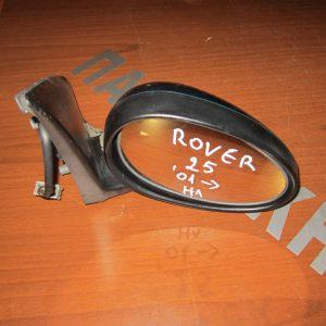 rover 25 2001 kathreptis dexios ilektrikos prasinos 300x300 Rover 25 1999 2005 καθρέπτης δεξιός ηλεκτρικός πράσινος