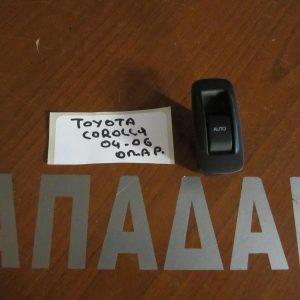 toyota corolla 2004 2006 diakoptis parathiron piso aristeros 300x300 Toyota Corolla 2002 2006 διακόπτης παραθύρων πίσω αριστερός