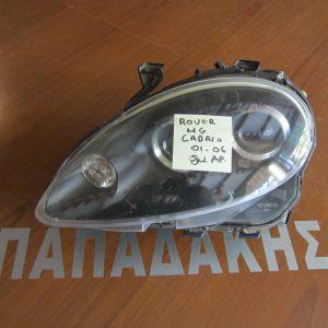 fanari empros aristero rover mg cabrio 2001 2006 300x300 Φαναρι εμπρος αριστερο Rover MG cabrio 2001 2006