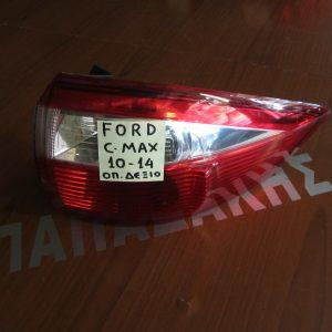 ford c max 2010 2014 fanari piso dexi 300x300 Ford C Max 2010 2014 φαναρι πισω δεξι