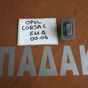 opel corsa c 2000 2006 diakoptis parathirou empros dexio 300x300 Opel Corsa C 2000 2006 διακοπτης παραθυρου εμπρος δεξιο