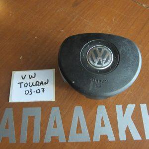 vw touran 2003 2007 airbag timoniou mavro 300x300 VW Touran 2003 2007 AIRBAG τιμονιου μαυρο