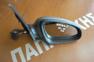 Opel Astra J 2010-2015 καθρεπτης δεξιος ηλεκτρικος γκρι