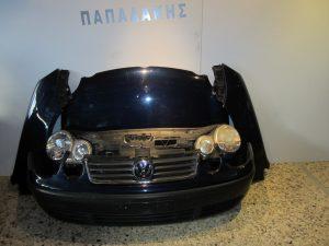 VW POLO 2002-2005 ΜΠΛΕ ΣΚΟΥΡΟ (ΚΑΠΟ-2 ΦΤΕΡΑ-2 ΦΑΝΑΡΙΑ-ΠΡΟΦΥΛΑΚΤΗΡΑΣ-ΜΑΣΚΑ-ΜΕΤΩΠΗ-ΨΥΓΕΙΑ ΚΟΜΠΛΕ)