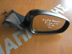 Alfa Romeo Giulietta 2010-2016 καθρεπτης δεξιος ηλεκτρικος μαυρος