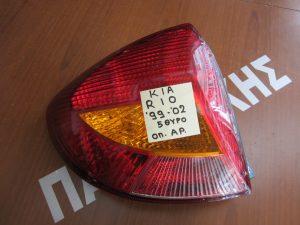 Kia Rio 1999-2002 φανάρι πίσω αριστερό 5πορτο